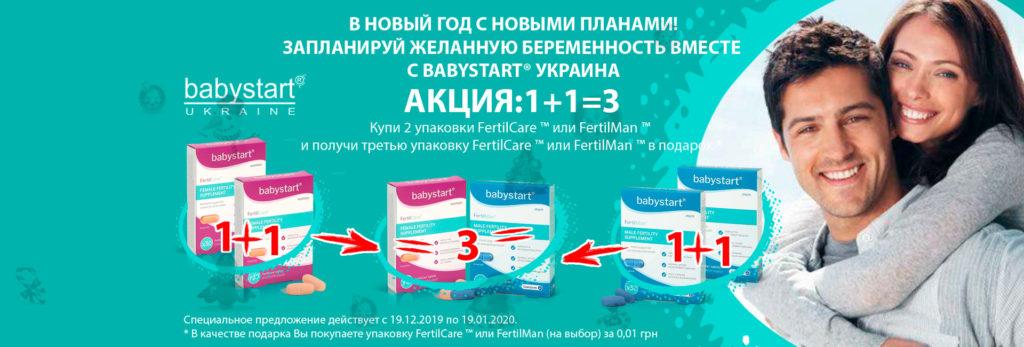 Запланируй желанную беременность вместе с babystart Украина Акция 1 + 1 = 3 Купи 2 упаковки FertilCare или FertilMan и получи третью упаковку FertilCare или FertilMan в подарок