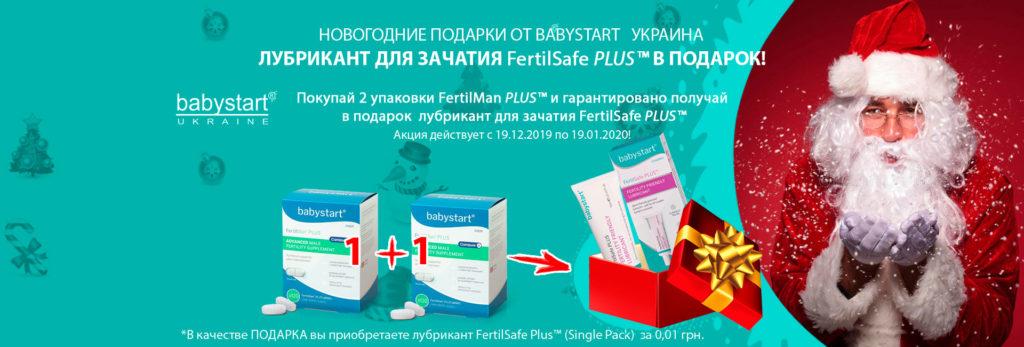 Новогодние подарки к новогодним праздникам! Купи 2 упаковки FertilMan Plus и получи лубрикант для зачатия FertilSafe Plus в подарок!