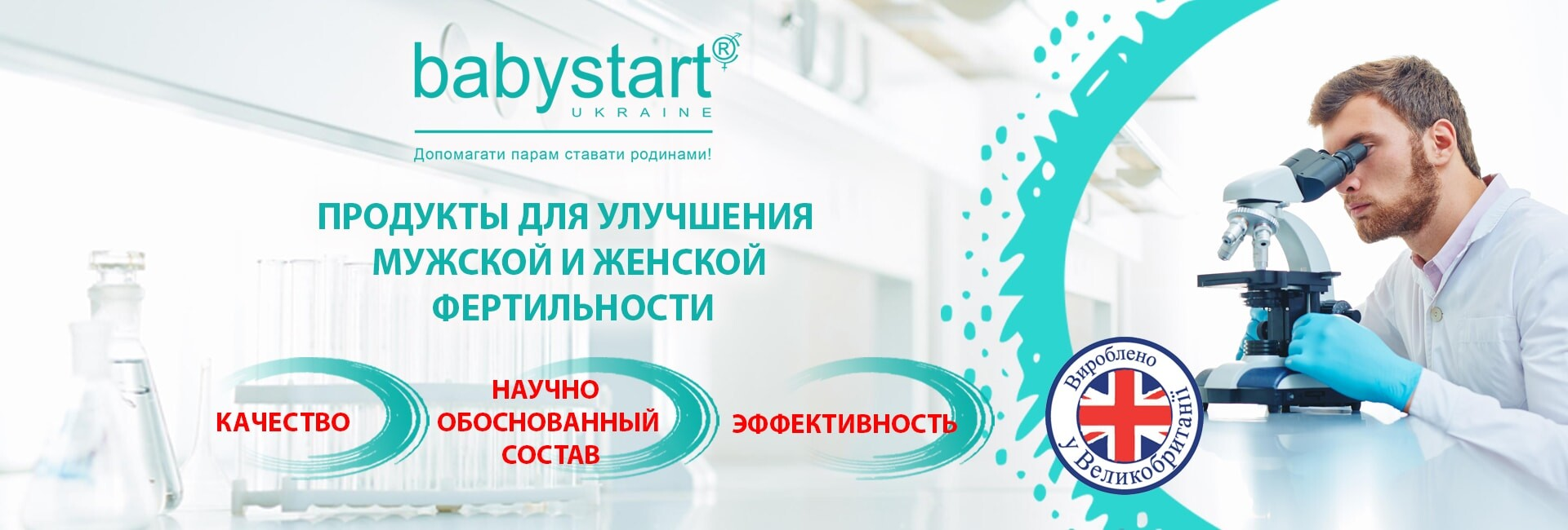 рус_лабаратория_пк-min