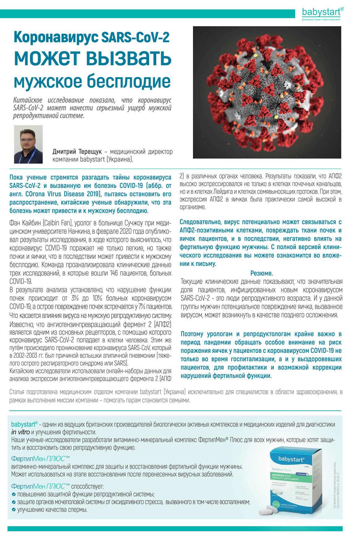 Коронавірус SARS-CoV-2 може викликати чоловіче безпліддя